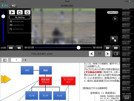 Sports Coaching VIEWER