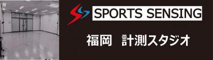 製品に関するスポーツセンシング社へのお問合せ