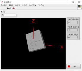 DSPMS 3Dviewer